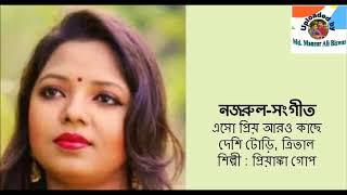 Eso Priyo Aro Kachhe : Nazrul-Sangeet : Priyanka Gope