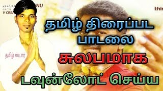 How to Tamil MP3 songs download