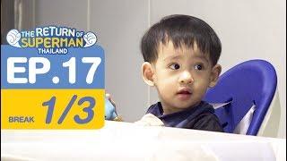The Return of Superman Thailand - Episode 17 ออกอากาศ 15 กรกฎาคม 2560 [1/3]