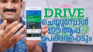 ഡ്രൈവ്  ചെയ്യുമ്പോൾ ഈ  ആപ്പ്  ഉപകാരപ്പെടും-how to use Google Auto app