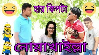 bangla new fanny video হার কিপটা নোয়াখাইল্লা bangladeshi prank