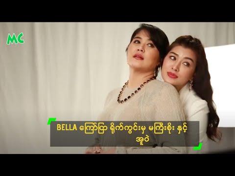 Xxx Mp4 BELLA ေၾကာ္ျငာ ႐ိုက္ကြင္းမွ မၾကီးစိုး ႏွင့္ အူ၀ဲ Soe Myat Thuzar Eaindra Kyaw Zin 3gp Sex