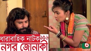 Bangla funny Natok | Nagar Jonaki | EP - 156 | Raisul Islam Asad, Intekhab Dinar, Jenny