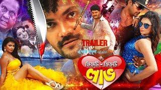 Fifty Fifty Love | Trailer | Shahriaz | Orin | Bengali Movie 2018