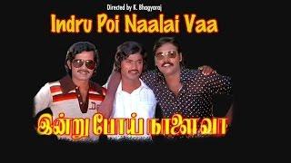 Indru Poi Naalai Vaa - Tamil Full Movie |  K. Bhagyaraj | Radhika | Tamil Evergreen Movie