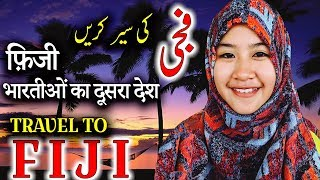 Travel To Fiji | Full History And Documentary About Fiji In Urdu & Hindi | فجی کی سیر