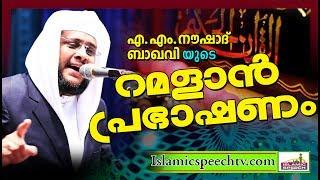 നല്ല മനസ്സ് RAMADAN SPEECH 2017 || LATEST ISLAMIC SPEECH IN MALAYALAM | NOUSHAD BAQAVI 2017 SPEECH