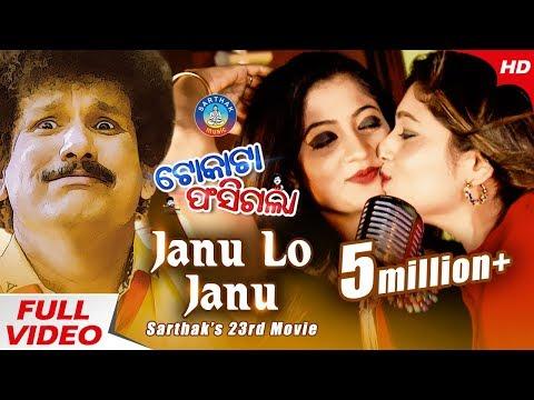 Viral Film Song   Janu Lo Janu   Papu Pom Pom, Arpita & Lipsa   Sidharth TV   Sidharth Music