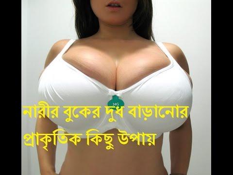 Xxx Mp4 নারীর বুকের দুধ বাড়ানোর প্রাকৃতিক কিছু উপায় 3gp Sex