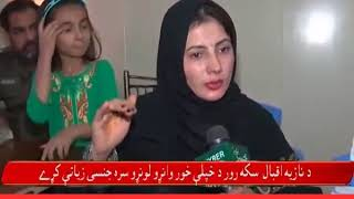 Nazia iqbal daughters and brother in jail    new 2018