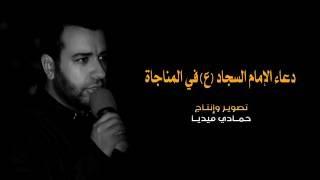 دعاء الإمام السجاد (ع) في مناجاته | القارئ علي حمادي