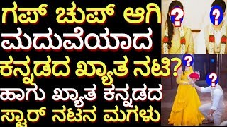 sandalwood actress marriage | ಗಪ್ ಚುಪ್ ಆಗಿ ಮದುವೆ ಆದ ಕನ್ನಡದ ಖ್ಯಾತ ನಟಿ ? ಹಾಗೂ ಸ್ಟಾರ್ ನಟನ ಮಗಳು ?