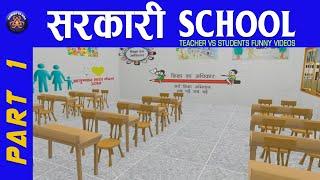 KOMEDY KE KING :- SARKARI SCHOOL || TEACHER VS STUDENT (KOMEDY KE KING NEW VIDEO)