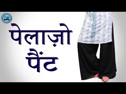 Palazzo Pant | Cutting & Stitching (Hindi) | BST