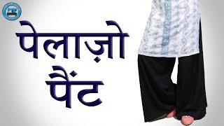 Palazzo Pant | Cutting & Stitching (Hindi) | BST