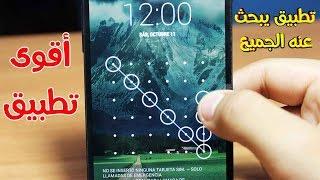 أقوى تطبيق 2017 لقفل شاشة هاتفك وتطبيقات + ويفضح من يحاول فتحه l تطبيق يبحث عنه الجميع(بدون روت)