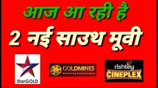 2 New South Hindi Movies Premiere Tonight - On TV & YouTube