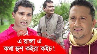 এ রাঙ্গা এ, কথা হুশ কইরা কইচ! | প্রাণ খুলে হাসতে দেখুন - Boishakhi TV Comedy