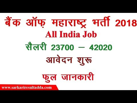 Xxx Mp4 Sarkari Result 2018 Sarkari Results In Hindi Govt Jobs Latest Govt Jobs 2018 3gp Sex