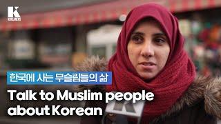 Muslims in Korea Part 2. What do Muslims think? | 한국의 이슬람 문화와 미국의 입국 금지 등에 대한 무슬림의 생각은