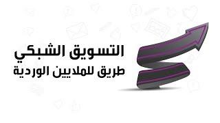 لايف انستقرام: التسويق الشبكي الطريق للملايين الوردية!!!