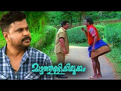 Xxx Mp4 Malayalam Full Movie Mazhathulikilukkam Malayalam Comedy Full Movie Dileep Comedy Movies 3gp Sex