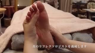 リフレクソロジーコース【名古屋アロマスクールラヴィアンローズ】