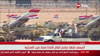 الرئيس السيسى وضيوف مصر يستعرضون القوات المصطفة بقاعدة
