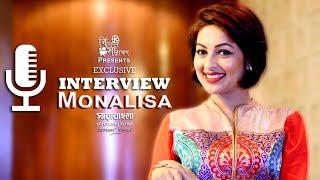 আমি চাই সবাই আমাকে মিস করুক | Monalisa Interview | Sarabangla.net | 2018 | সারাবাংলা