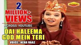 Neha Naaz Ki Qawwali - Dai Haleema God Mein Teri Chand Utarne Wala Hai | Jholi Bharo Hamari