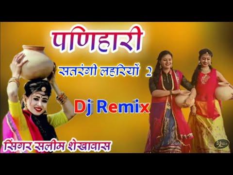 Xxx Mp4 Panihari सतरंगी लहरियो Rajsathni Song 2019 3gp Sex