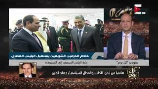 كل يوم - جهاد الخازن: أتمنى أن يكون الرئيس السيسي أكثر جرأة في القضايا العربية