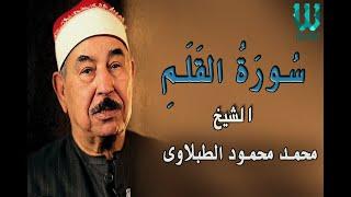 الشيخ الطبلاوى - سورة القلم