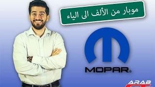 بداية قصة موبار - History of Mopar