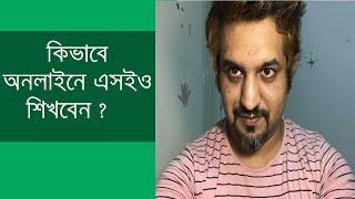 How To Learn SEO Online | Bangla Tutorial