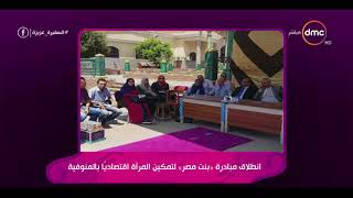 """السفيرة عزيزة - انطلاق مبادرة """" بنت مصر """" لتمكين المرأة اقتصاديا بالمنوفية"""