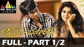 Love You Bangaram Telugu Full Movie Part 1/2   Rahul, Shravya   Sri Balaji Video