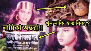 নায়িকা অন্তরার মৃত্যু! খুন হয়েছিলেন?? দেখুন পুরো কাহিনী!! | Bangladeshi Actress Antara Bangla News