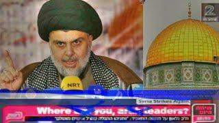 مقتدى_الصدر يصدم اعلام اسرائيل الحذر فيمكن الوصول الي إسرائيل عبر سوريا...
