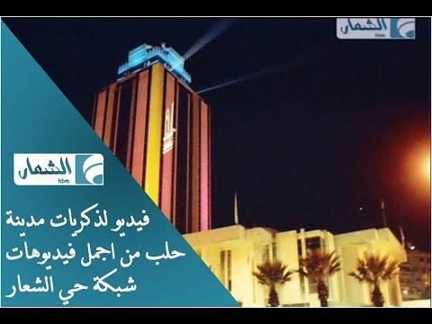 فيديو لذكريات مدينة حلب من اجمل فيديوهات شبكة حي الشعار