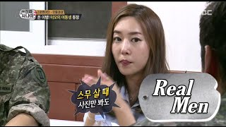 [Real men] 진짜 사나이 - Don Spike, beautiful younger sister's surprise visit! 20150816
