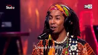 Coke Studio Maroc : بابا ميمون - المعلم باقبو و مهدي ناسولي