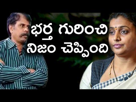 తన భర్త గురించి నిజాలు చెప్పిన హీరోయిన్ రోజా | Interview: Actress Roja Talks About her Husband