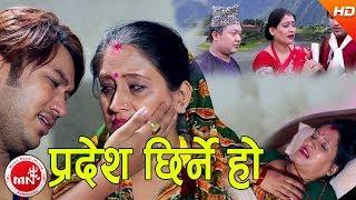 New Lok Geet 2074/2017 | Pardesh Chirne - Suman Pariyar Ft. Rashmi Bhatta & Suman Pariyar