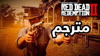 عرض Gameplay لعبة Red Dead Redemption 2 Part 2 متـرجــم .. !