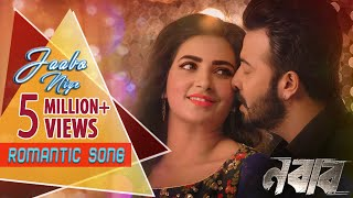 Jabo Niye (যাবো নিয়ে) | Nabab Movie (নবাব) | Shakib Khan | Subhashree | Love Song | Eskay Movies