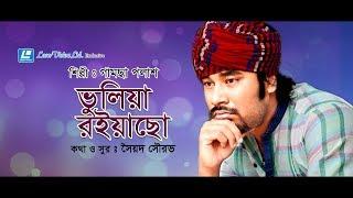 Bhuliya Roiyacho | Gamcha Palash | Lyrical video | Syed Shourov | Suman Kalyan