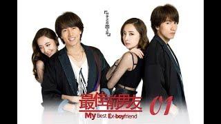 手机剧【最佳前男友】 My Best Ex Boyfriend 言承旭 江疏影 01