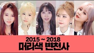 2015년부터 현재까지 머리색 변화 총집합!!