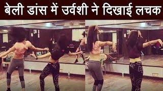 Urvashi Rautella's Belly Dance Video goes Viral, Watch Video| FilmiBeat